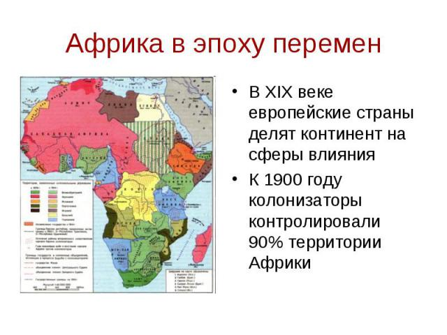 Африка в эпоху перемен В XIX веке европейские страны делят континент на сферы влияния К 1900 году колонизаторы контролировали 90% территории Африки
