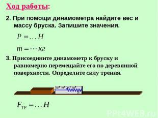 Ход работы: 2. При помощи динамометра найдите вес и массу бруска. Запишите значе