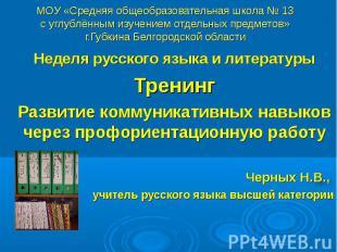 МОУ «Средняя общеобразовательная школа № 13 с углублённым изучением отдельных пр