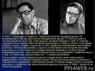 В 1942, в эвакуации в Ташкенте, Трифонов окончил среднюю школу. По возвращении в