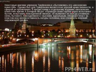 Некоторые критики упрекали Трифонова в «бытовизме» его «московских повестей». Од