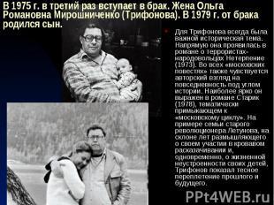 В 1975 г. в третий раз вступает в брак. Жена Ольга Романовна Мирошниченко (Трифо