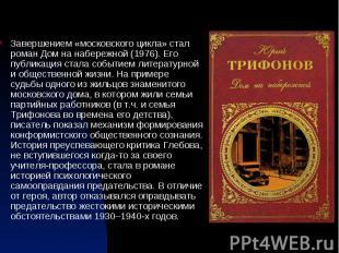 Завершением «московского цикла» стал роман Дом на набережной (1976). Его публика