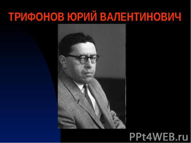 Трифонов Юрий Валентинович