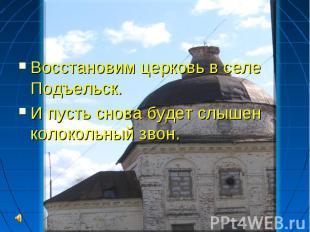 Восстановим церковь в селе Подъельск. И пусть снова будет слышен колокольный зво