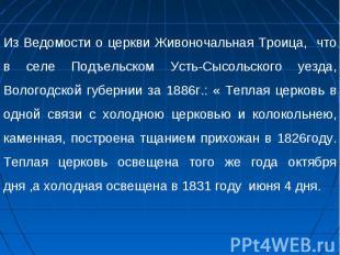 Из Ведомости о церкви Живоночальная Троица, что в селе Подъельском Усть-Сысольск