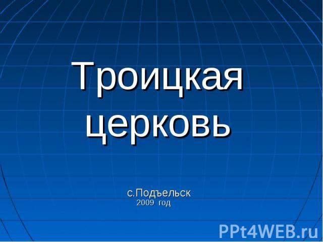 Троицкая церковь с.Подъельск