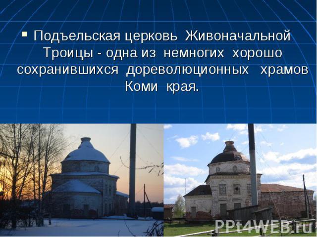 Подъельская церковь Живоначальной Троицы - одна из немногих хорошо сохранившихся дореволюционных храмов Коми края.