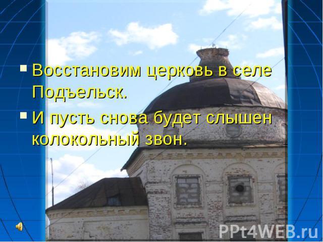 Восстановим церковь в селе Подъельск. И пусть снова будет слышен колокольный звон.