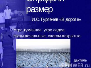 Определи размер И.С.Тургенев «В дороге» Утро туманное, утро седое, Нивы печальны