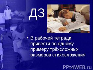 ДЗ В рабочей тетради привести по одному примеру трёхсложных размеров стихосложен