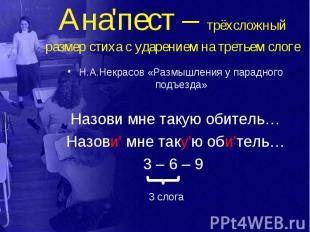 Ана'пест – трёхсложный размер стиха с ударением на третьем слоге Н.А.Некрасов «Р