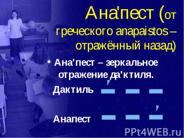Ана'пест (от греческого anapaistos – отражённый назад) Ана'пест – зеркальное отражение да'ктиля. Дактиль Анапест