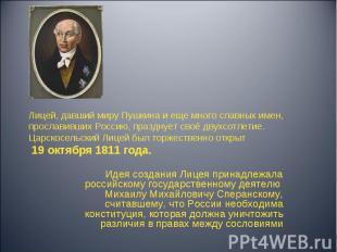 Лицей, давший миру Пушкина и еще много славных имен, прославивших Россию, праздн