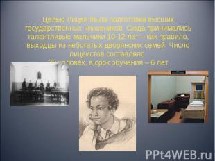 Целью Лицея была подготовка высших государственных чиновников. Сюда принимались