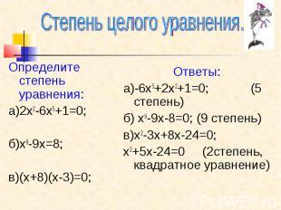 Степень целого уравнения. Определите степень уравнения: а)2х2-6х5+1=0; б)х9-9х=8