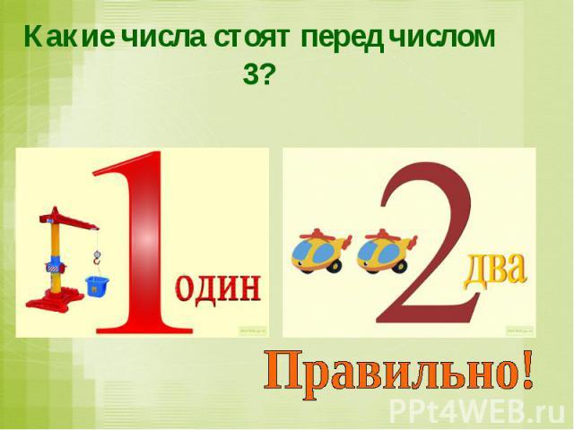 Какие числа стоят перед числом 3?