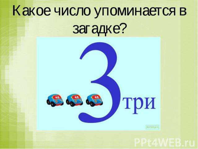 Какое число упоминается в загадке?