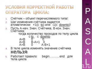 Условия корректной работы оператора цикла: Счётчик – объект перечисляемого типа!