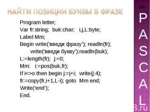 Найти позиции буквы в фразе Program letter; Var fr:string; buk:char; i,j,L:byte;