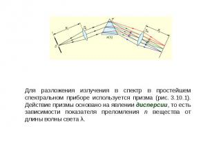 Для разложения излучения в спектр в простейшем спектральном приборе используется