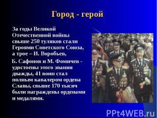 Город - герой За годы Великой Отечественной войны свыше 250 туляков стали Героям
