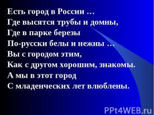Есть город в России … Где высятся трубы и домны, Где в парке березы По-русски бе