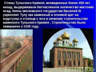 Стены Тульского Кремля, возведенные более 450 лет назад, выдерживали бесчисленно