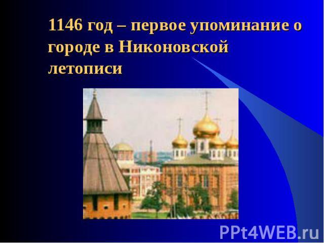 1146 год – первое упоминание о городе в Никоновской летописи