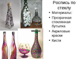 Роспись по стеклу Материалы: Прозрачная стеклянная бутылка Акриловые краски Кист