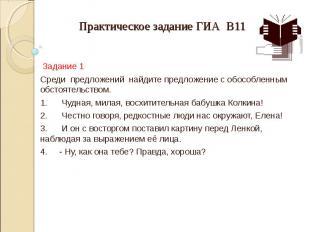 Практическое задание ГИА В11 Задание 1 Среди предложений найдите предложение с