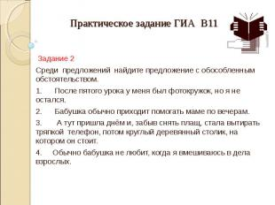 Практическое задание ГИА В11 Задание 2 Среди предложений найдите предложение с