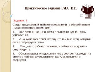 Практическое задание ГИА В11 Задание 3 Среди предложений найдите предложения с