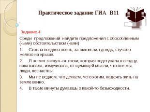 Практическое задание ГИА В11 Задание 4 Среди предложений найдите предложения с