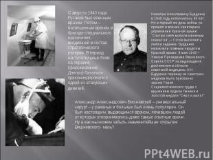 С августа 1943 года Русаков был военным врачом. Потом – батальонным врачом в бри