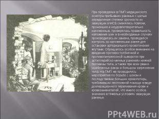 При проведении в ПМП медицинского осмотра прибывших раненых с целью определения