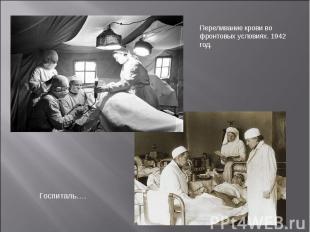 Переливание крови во фронтовых условиях. 1942 год. Госпиталь….