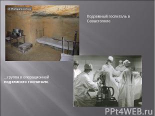 Подземный госпиталь в Севастополе ...группа в операционной подземного госпиталя.