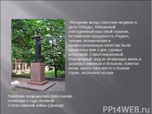 Неоценим вклад советских медиков в дело Победы. Небывалый повседневный массовый