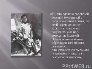 «То, что сделано советской военной медициной в годы минувшей войны, по всей спра