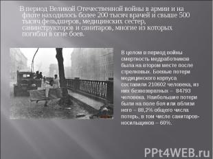 В период Великой Отечественной войны в армии и на флоте находилось более 200 тыс