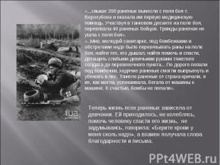 «...свыше 200 раненых вынесла с поля боя т. Верозубова и оказала им первую медиц