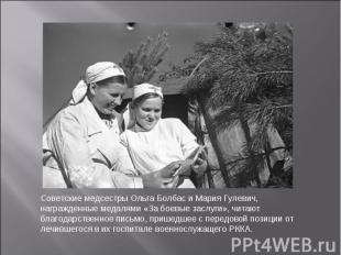Советские медсестры Ольга Болбас и Мария Гулевич, награжденные медалями «За боев