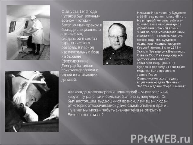 С августа 1943 года Русаков был военным врачом. Потом – батальонным врачом в бригаде специального назначения, входившей в состав стратегического резерва. В период наступательных боев на Украине (форсирование Днепра) батальон прикомандировали к одной…