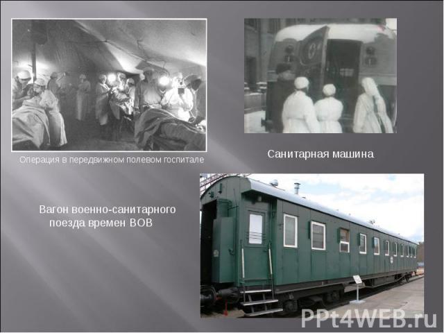 Операция в передвижном полевом госпитале Санитарная машина Вагон военно-санитарного поезда времен ВОВ