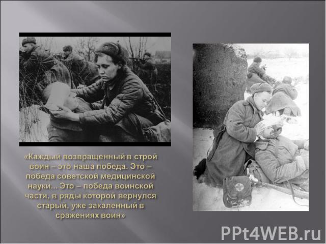 «Каждый возвращенный в строй воин – это наша победа. Это – победа советской медицинской науки... Это – победа воинской части, в ряды которой вернулся старый, уже закаленный в сражениях воин»