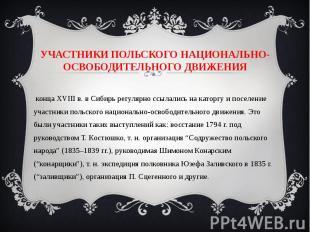 Участники польского национально-освободительного движенияС конца XVIII в. в Сиби