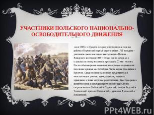 Участники польского национально-освободительного движения В июле 1865 г. в Иркут