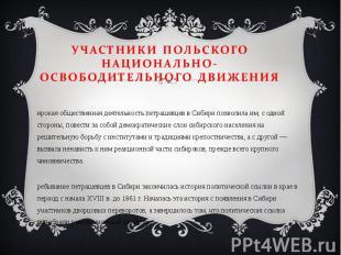 Широкая общественная деятельность петрашевцев в Сибири позволила им, с одной сто