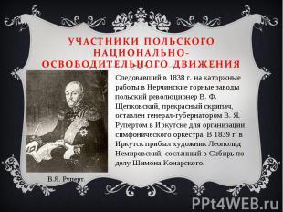 Следовавший в 1838 г. на каторжные работы в Нерчинские горные заводы польский ре